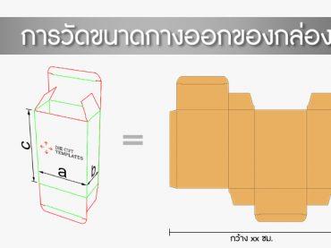 วิธีวัดขนาดกล่อง