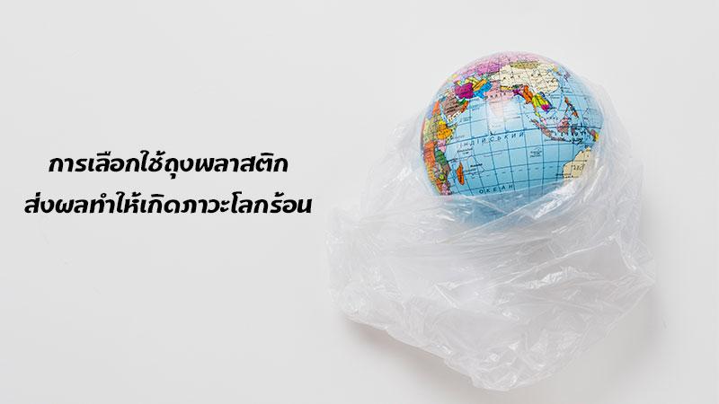 ถุงกระดาษลดภาวะโลกร้อน01