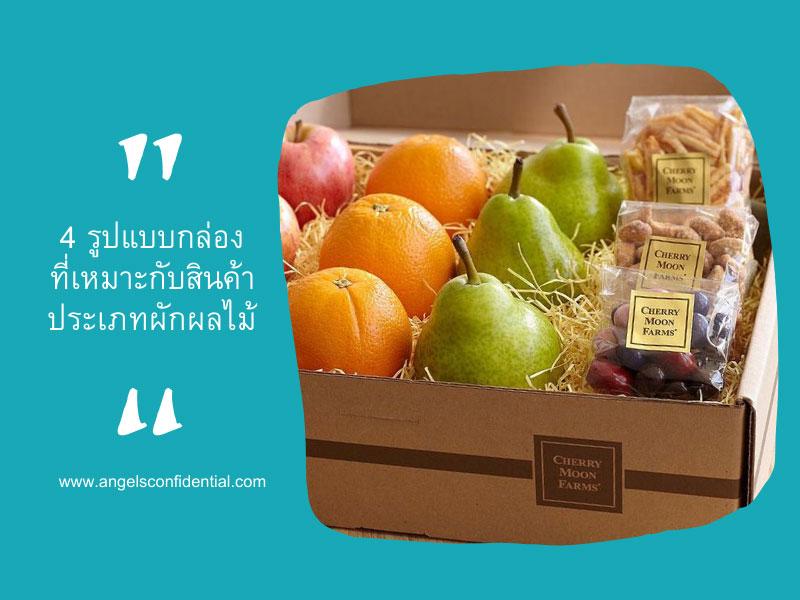 กล่องแบบไหนที่เหมาะกับสินค้าประเภทผักผลไม้